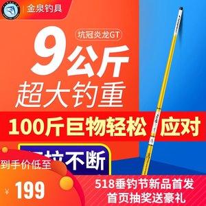 【518新品】金泉炎龙GT大物竿劲龙鲤7.2超硬碳素巨物台钓杆手竿