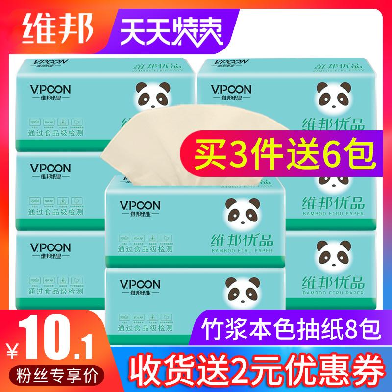 婴儿抽纸家庭装卫生纸宝宝整箱竹浆本色纸巾批发餐巾纸家用8包装