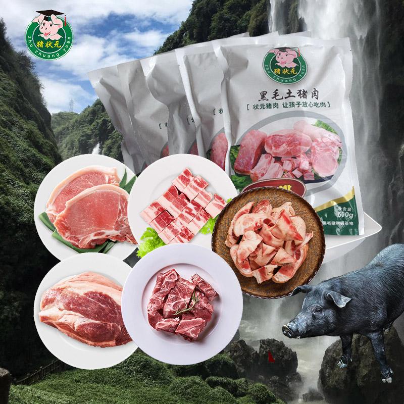 猪状元黑毛猪土猪肉礼盒新鲜大排五花肉蹄膀猪爪猪骨5斤超值组合