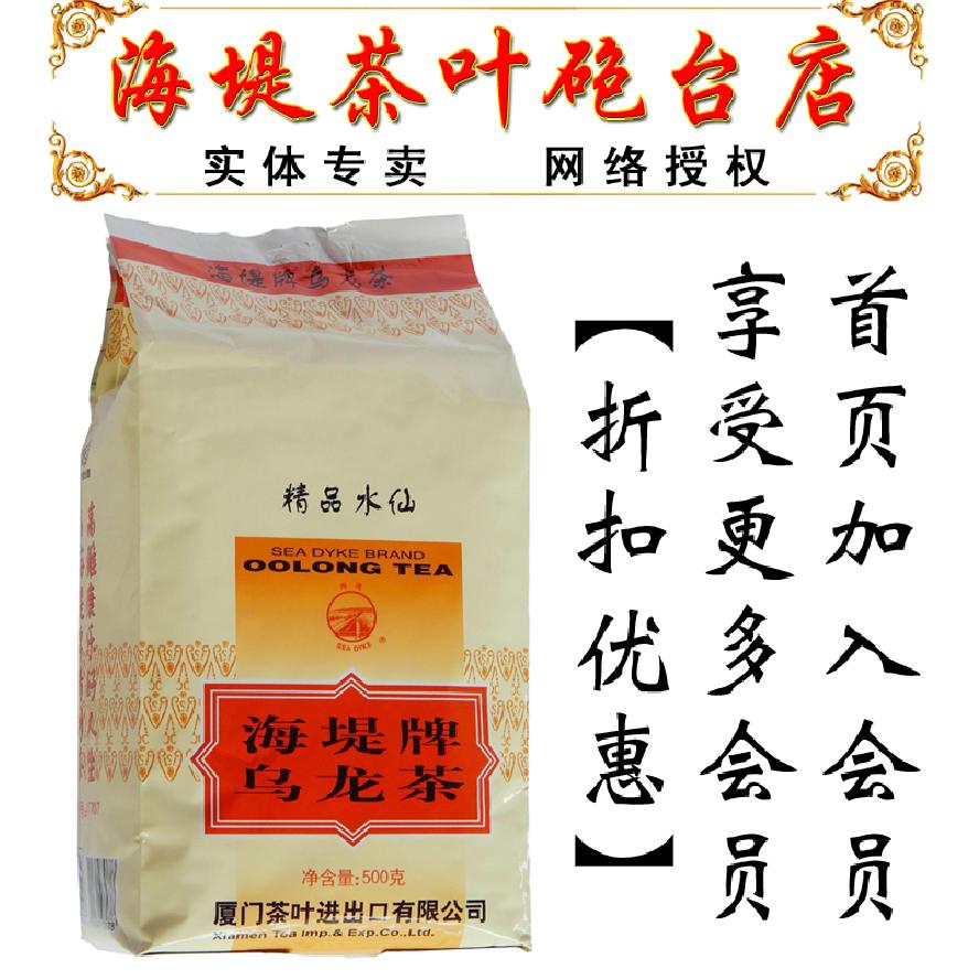 中粮中茶海堤茶叶XT707精品水仙茶简装500g福建厦门海堤牌乌龙茶