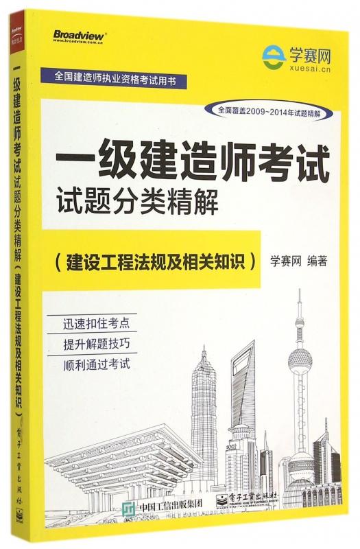 一级建造师考试试题分类精解(建设工程法规及相关知识全国建