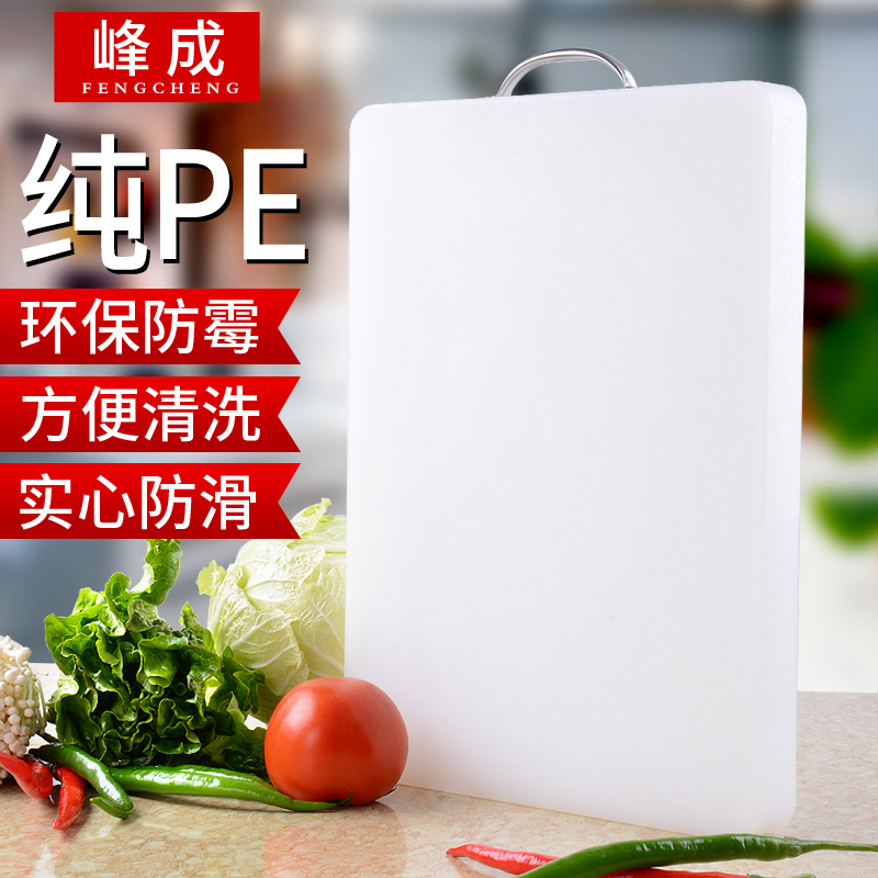 防霉加厚塑料菜板大小砧板占板粘板切菜擀面刀板家用辅食无毒案板