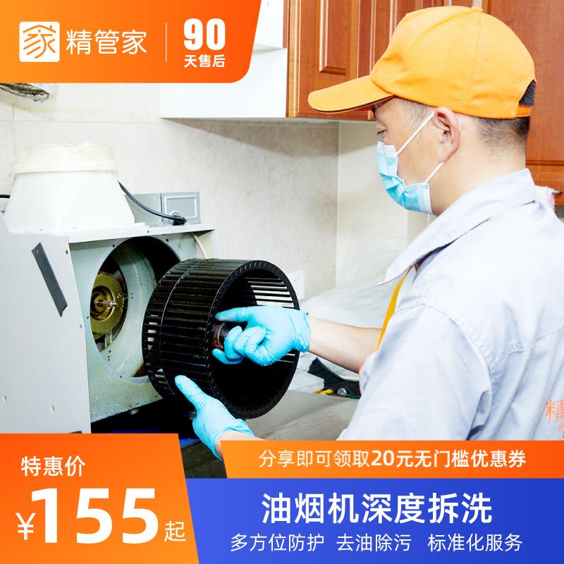油烟机清洗清洁祛油抽脱排深度清理上海杭州南京家电清洗上门服务