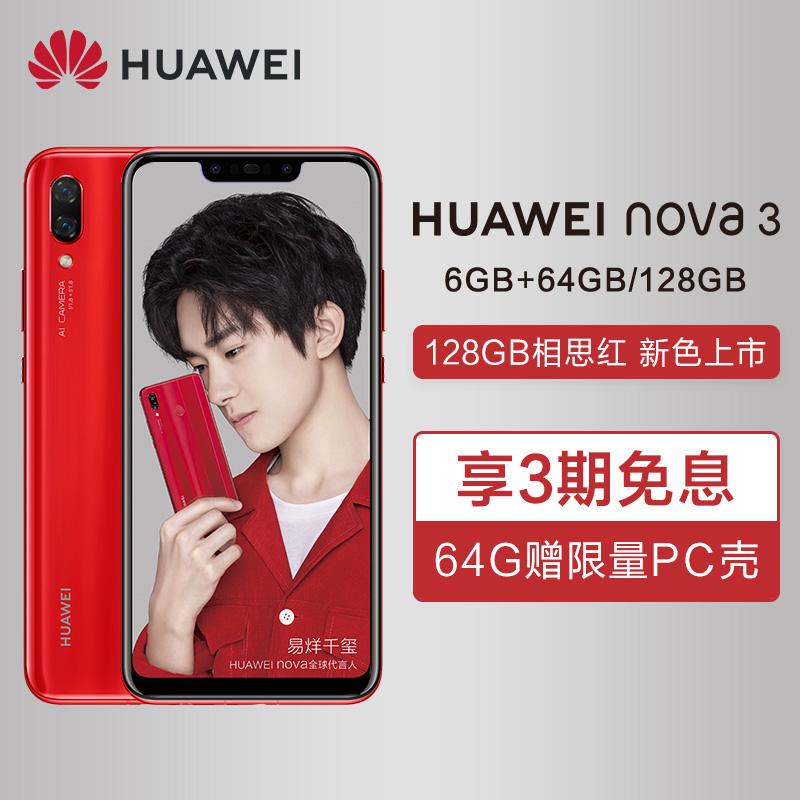 【相思红新色发售3期免息】Huawei/华为 nova 3 全面屏高清四摄美颜自拍正品智能千玺代言游戏手机GPU TURBO