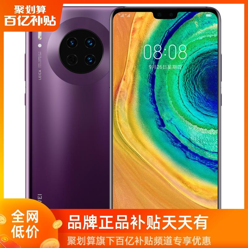 【百亿补贴专属】Huawei/华为Mate 30麒麟990芯片4000万超感光徕卡4G智能手机mate30华为官方旗舰店