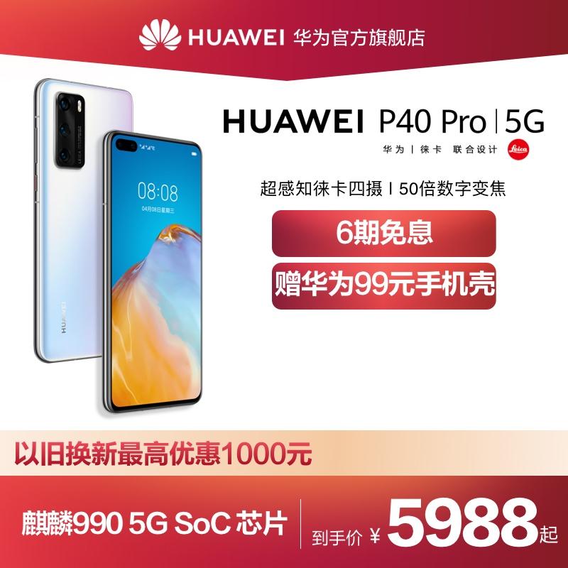 【6期免息】华为/HUAWEI P40 Pro|5G SoC 芯片超感知徕卡四摄50倍变焦5g手机华为手机华为官方旗舰店