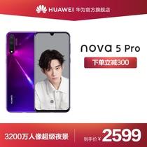下单立减300Huawei华为nova5Pro超级夜景四摄超广角智能手机nova5pro智能手机华为官方旗舰店
