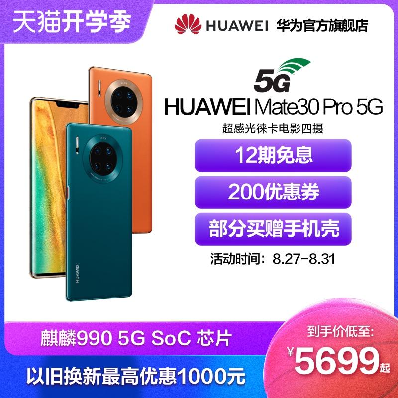 【限时享12期免息+200优惠券】Huawei/华为Mate30 Pro5G芯片四摄mate30pro 5g手机华为手机华为官方旗舰店