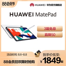 Huawei/华为 HUAWEI MatePad 10.4英寸平板电脑 绚丽全面屏办公 学习娱乐智能平板 学生平板
