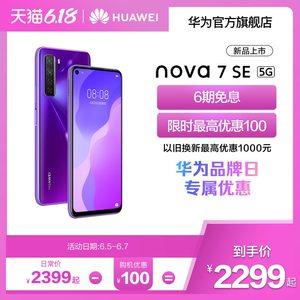 领50元券购买huawei /华为nova7 se 5g 40w 5g