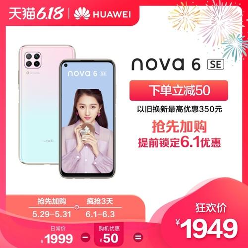 【抢先加购 下单立减50】Huawei/华为 nova 6 SE超级快充4800万AI四摄大运存智能手机华为官方旗舰店