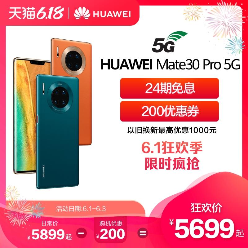 【6.1限时抢购 24期免息+200优惠券】Huawei/华为Mate30 Pro5G芯片四摄5G智能手机mate30pro5g华为官方旗舰店