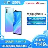 【狂暑季享4+128G直降250】Huawei/华为畅享10 Plus全视屏畅享10plus 智能手机华为手机华为官方旗舰店