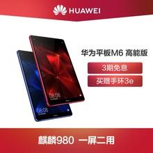 8.4英寸平板電腦 Huawei 正常發貨 暢快游戲體驗強悍續航震撼影音 華為平板 高能版