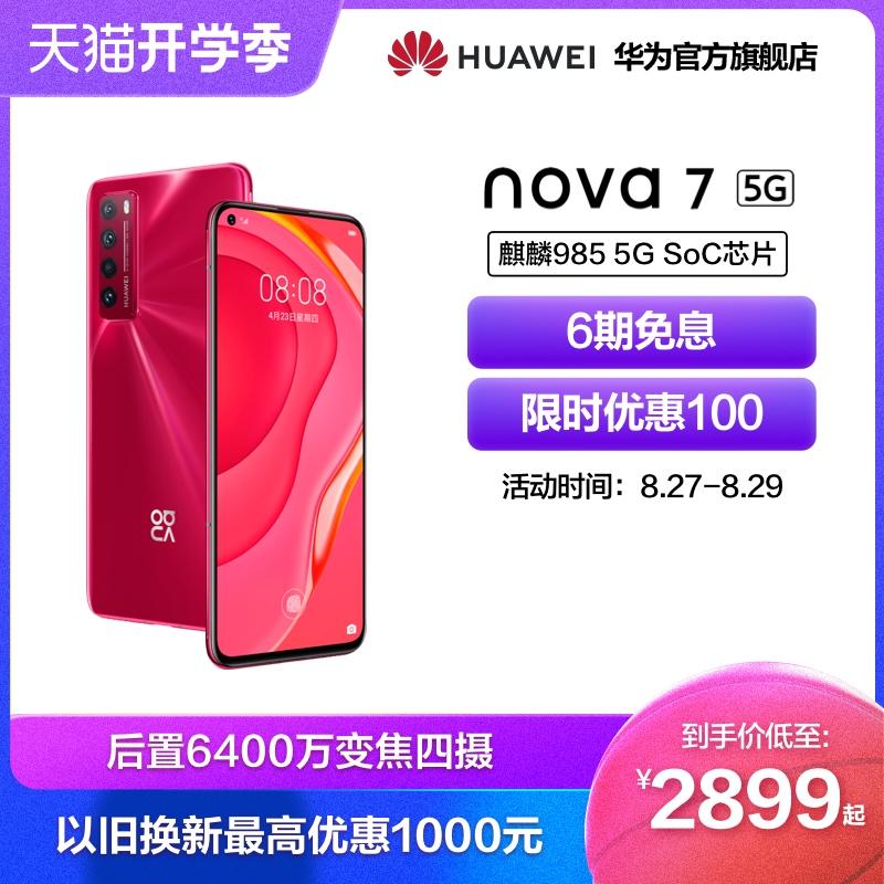 【限时享6期免息+最高优惠100】Huawei/华为nova7 5G全面屏6400万麒麟985手机5g手机华为手机华为官方旗舰店