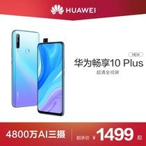 高清全面屏正品智能学生老人游戏手机4G移动联通电信全网通青春版8e畅享华为Huawei原封发货顺丰包邮