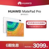 【学生专享优惠】Huawei/华为 HUAWEI MatePad Pro平板电脑 轻薄全面屏办公学习娱乐智能平板