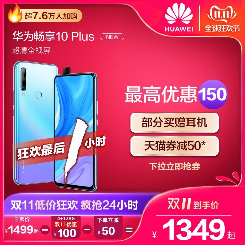 【双11狂欢最后1小时 最高优惠150】Huawei/华为畅享10 Plus超清屏4800万三摄智能手机官方旗舰店畅享10plus