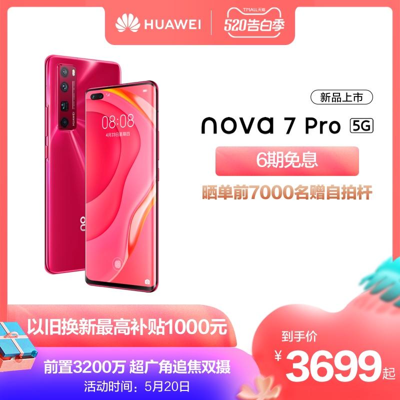【新品上市 6期免息】Huawei/华为nova7 Pro 5G追焦双摄曲面屏麒麟985智能手机5g手机官方旗舰店