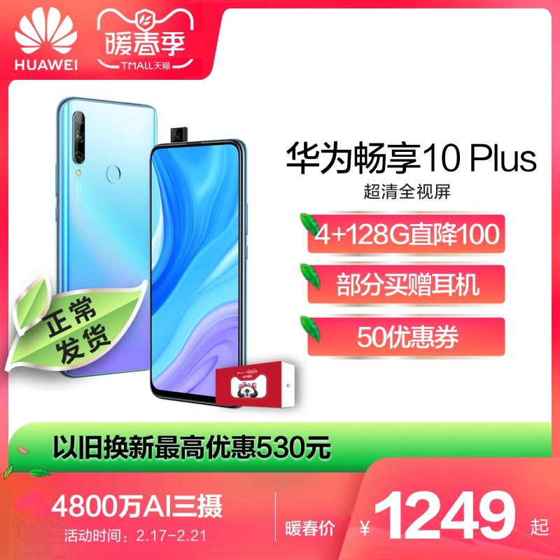 【正常发货 最高优惠150】Huawei/华为畅享10 Plus超清全视屏4800万三摄智能手机华为官方旗舰店畅享10plus