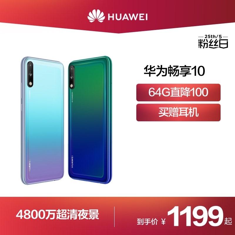 【64G直降100】Huawei/华为畅享10全面屏4800万超清夜景128G大内存之智能手机华为手机华为官方旗舰店图片