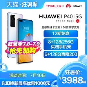 【狂暑季享12期免息】华为/HUAWEI P40 | 5G SoC芯片超感知徕卡三摄30倍变焦 5g华为手机华为官方旗舰店