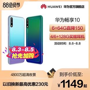 【88专享6+64G直降150】Huawei/华为畅享10 大内存智能手机 华为手机 4800万华为官方旗舰店品牌