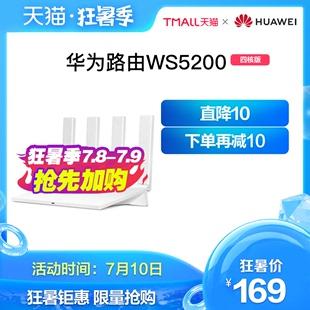 狂暑季 路由器凌霄四核全千兆端口双频穿墙王高速wifi 华为路由WS5200 四核版 Huawei
