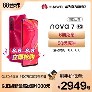 领50元券购买huawei /华为nova7 5g全面屏麒麟