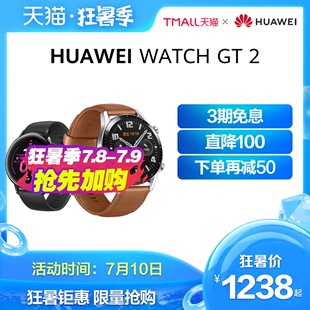【狂暑季】华为/HUAWEI WATCH GT2 麒麟芯片强劲续航智能手表手环运动防水通话音乐品牌