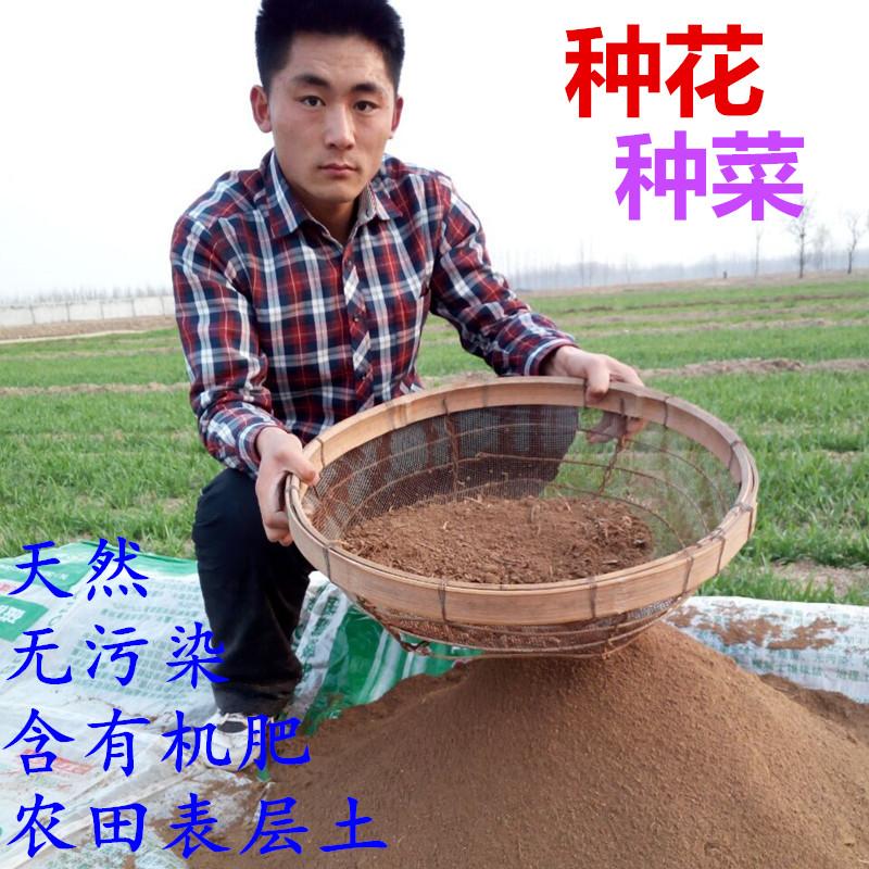 园土土壤种花土种菜花卉盆栽种植土有机肥料植物配植营养黄土泥土