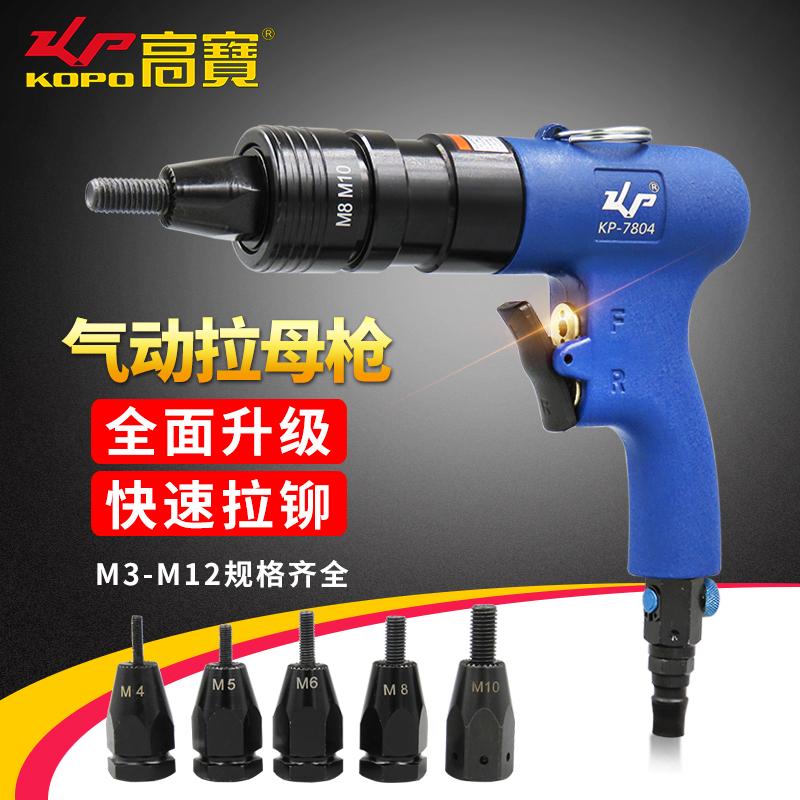高宝M 3-M 12エアーリベットナット銃工業級ライフル自動錠ヘッド引母銃風動リベットガン
