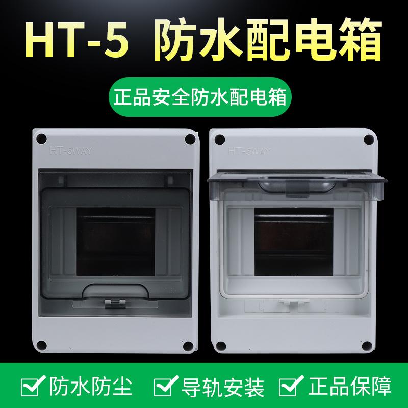 HT-5回路防水配电箱室外开关盒户外防雨防尘家用小型空开漏电盒子