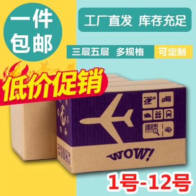 淘宝纸箱 包装批发特硬快递打包瓦楞 邮政纸箱 纸盒子定做印刷