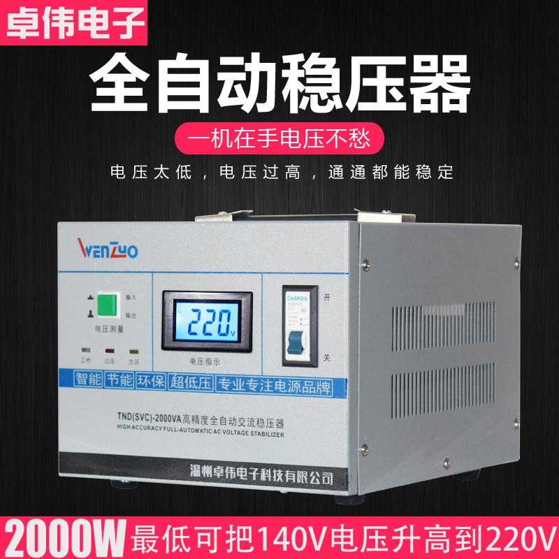 家用全自动稳压器2000W交流单相220V高精度电脑音响稳压电源2KVA
