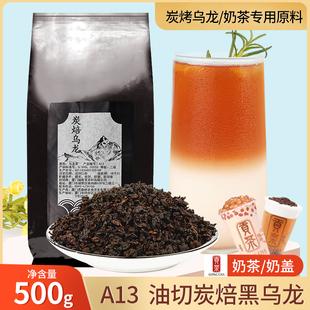 臺灣炭焙油切黑烏龍