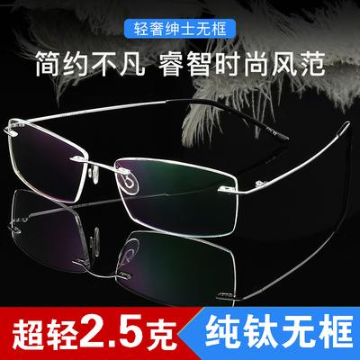 纯钛无框成品近视镜大脸超轻切边眼镜框金丝无边框防蓝光眼镜男