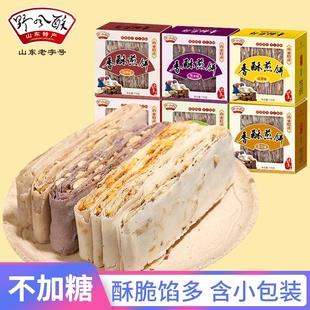 多味正宗零食小吃美食土特产 济南野风酥香酥煎饼山东特产170g盒装