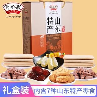 840g正宗济南土特产美食小吃零食送礼 野风酥旗舰店山东特产礼盒装