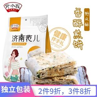 正宗济南特产小吃零食礼品 野风酥山东特产济南范儿香酥煎饼258g