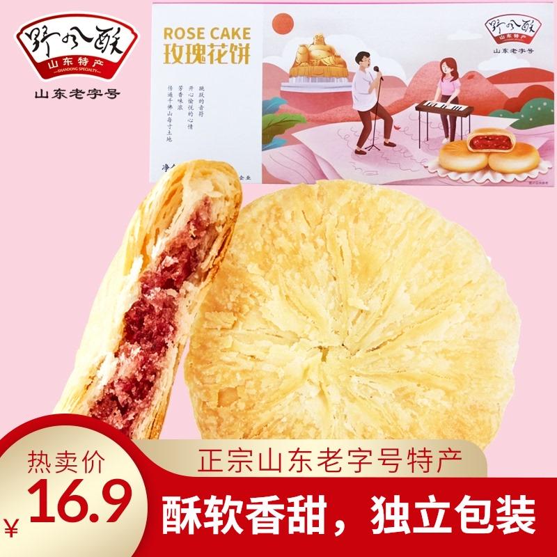 野风酥玫瑰花饼200g山东济南特产鲜花饼传统糕点手工零食特色小吃