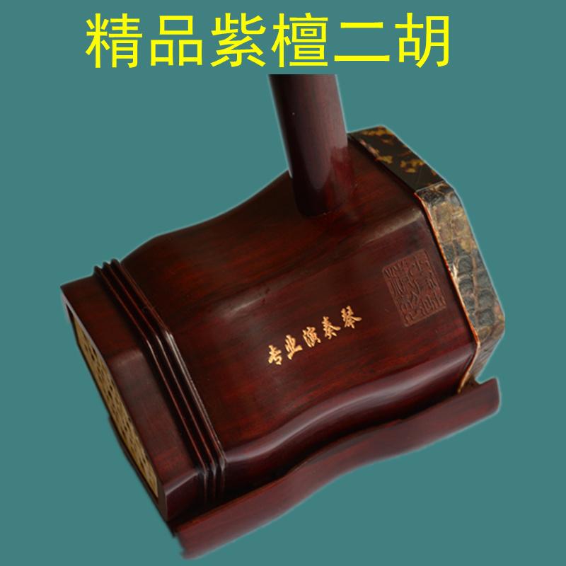 African red sandalwood erhu musical instrument tube does not crack, manual skin can choose Python skin