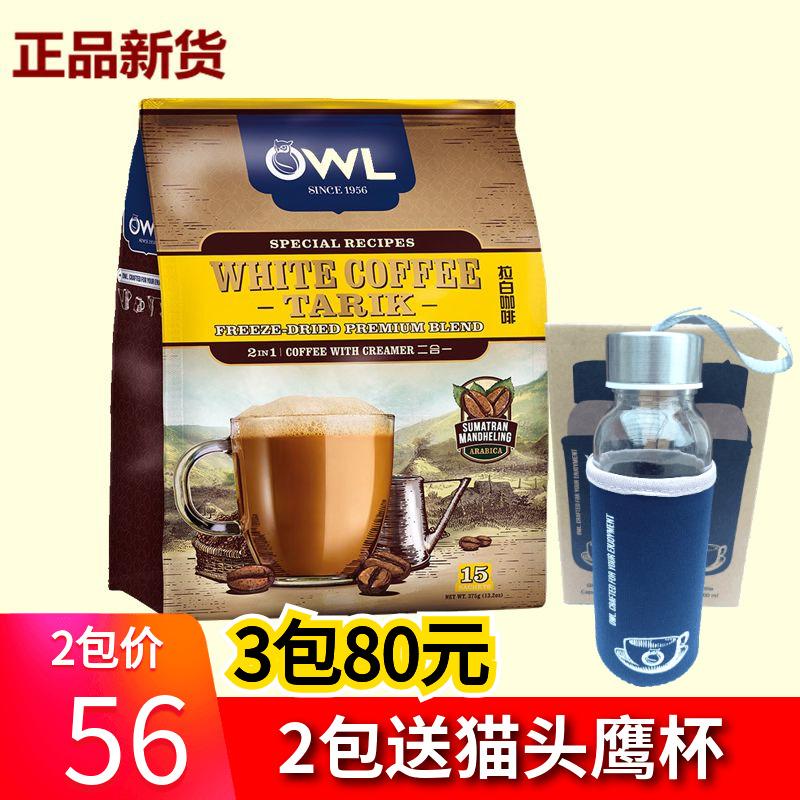 包邮 马来西亚OWL猫头鹰白咖啡 二合一 无添加糖375克速溶咖啡