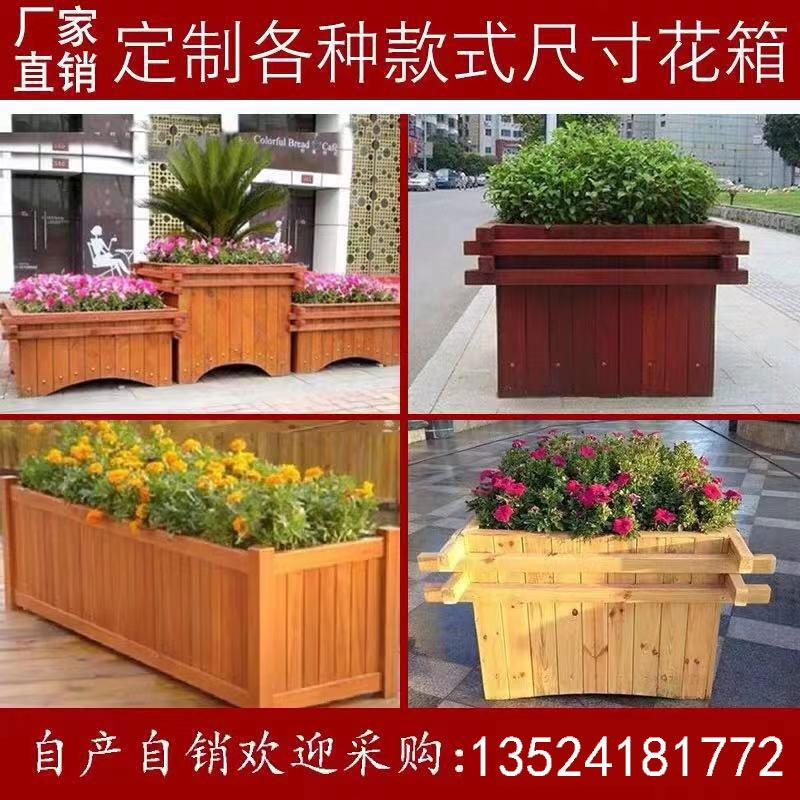 厂家直销定制户外防腐木花箱花盆花槽花桶组合长方形花箱网格花箱