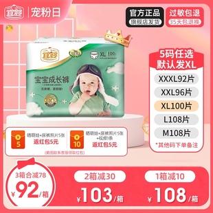 宜婴婴儿学步拉拉裤L/XL/XXL/XXXL超薄干爽透气一体裤宝宝成长裤