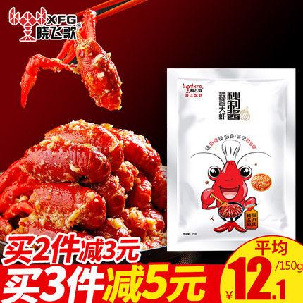 晓飞歌潜江蒜蓉大虾调料包150g海鲜生蚝扇贝蒜泥酱烧烤商用配方