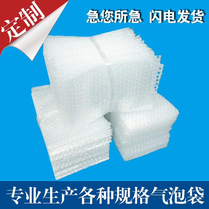 专业定做全新料大泡防震气泡袋加厚泡沫包装袋子批发淘宝打包膜袋