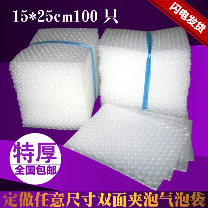 特厚15*25CM全新双面夹泡防震气泡袋批发泡沫包装袋子打包泡泡袋