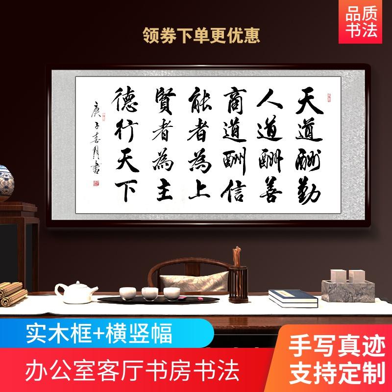 中式房毛筆字定制卷軸框辦公室字畫真跡手寫書法作品客廳裝飾掛畫