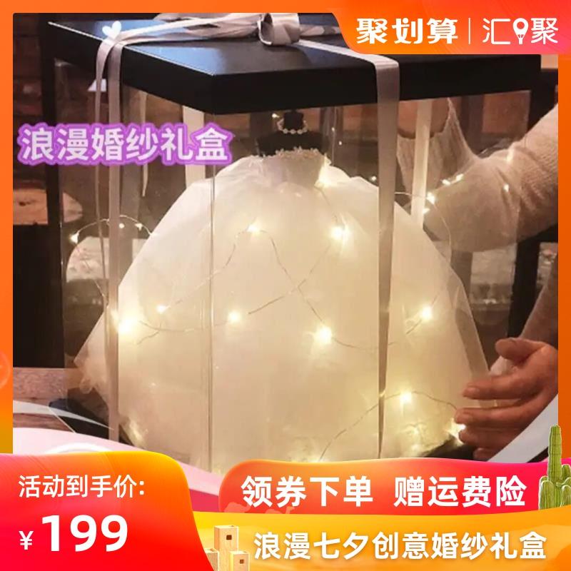 珠吉宇诚龙浪漫七夕礼物创意生日礼物情人节表白送女友婚礼礼盒
